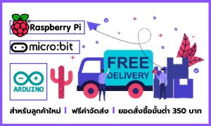 Free shipping THB350